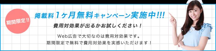 無料掲載キャンペーン実施中!
