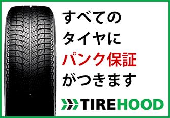 全てのタイヤにパンク保証TIREHOOD