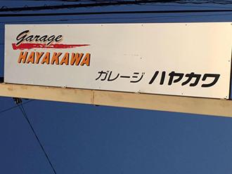 三重県四日市市のタイヤ交換ならガレージ早川①